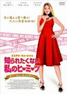 エステラ・ウォーレンの知られたくない私のヒミツ -ヴァージン・ラプソディー- 【DVD】