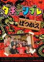 【送料無料】ダチョ・リブレDVD-BOX1 【DVD】