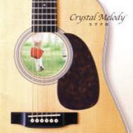 Crystal Melody クリスタルメロディー / コブクロ 作品集 【CD】