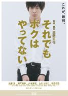 それでもボクはやってない スタンダード・エディション 【DVD】