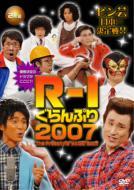 R-1ぐらんぷり2007 【DVD】