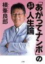 【送料無料】 「あがってナンボ」のてげてげ人生論 / 横峯良郎 【単行本】