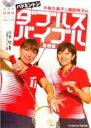 小椋久美子 & 潮田玲子のバドミントンダブルスバイブル 基礎編 BBM DVDブック / 喜多努 【本】