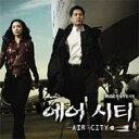 Air City: エアシティー 輸入盤 【CD】