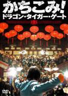 かちこみ!ドラゴン・タイガー・ゲート プレミアム・エディション 【DVD】