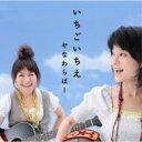 やなわらばー ヤナワラバー / いちごいちえ 【CD Maxi】