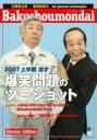 爆笑問題 / 2007 上半期 漫才「爆笑問題のツーショット」 Maniac Edition 【DVD】
