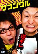 笑魂シリーズ: : 逆ギレ 【DVD】