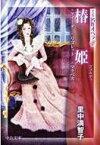 椿姫 アイーダ / リゴレット / マクベス 3 中公文庫 / 里中満智子 【文庫】