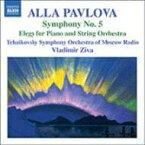 パヴロワ、アラ(1952-) / 交響曲第5番、悲歌 ジヴァ&モスクワ放送チャイコフスキー交響楽団 輸入盤 【CD】