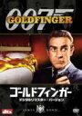 007 / ゴールドフィンガー デジタルリマスター・バージョン 【DVD】