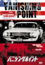 DVD『バニシング・ポイント』