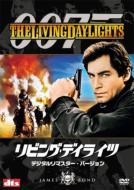 期間限定 DVD 27%OFF007 / リビング・デイライツ デジタルリマスター・バージョン 【DVD】