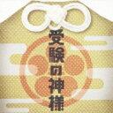 受験の神様 オリジナル・サウンドトラック 【CD】