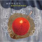 Anatakikou アナタキコウ / 雨がやんだら 【CD Maxi】