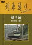列車通り Classics 横浜線 東神奈川〜橋本 【DVD】
