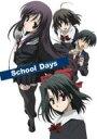 【送料無料】School Days 第1巻 【DVD】