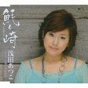 演歌歌手、浅田あつこのカラオケ人気曲ランキング第9位 「とどヶ崎」を収録したCDのジャケット写真。