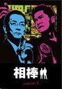 【送料無料】 相棒 season 4 DVD-BOX II 【DVD】