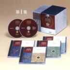 【送料無料】 あらえびすSP名曲決定盤第1集(10CD) 【CD】