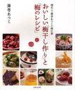 おいしい「梅干し作り」と「梅のレシピ」 梅名人・藤巻あつこの...