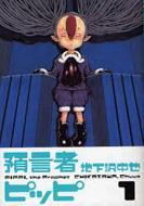 【送料無料】 預言者ピッピ 1 / 地下沢中也 【コミック】