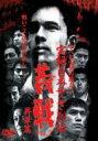 実録・日本やくざ烈伝 義戦 Vol.2 昇華篇 【DVD】