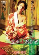 江戸女刑罰史 〜女郎雲〜 【DVD】