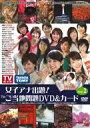 女子アナ出題!ご当地問題dvd & カード: 下巻 【DVD】