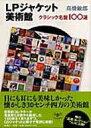 【送料無料】 Lpジャケット美術館 クラシック名盤100選 / 高橋敏郎 【全集・双書】
