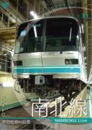 東京メトロ 南北線 【DVD】