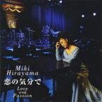【送料無料】 平山みき (平山三紀) ヒラヤマミキ / 恋の気分で 【CD】