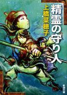 上橋菜穂子『精霊の守り人』シリーズ