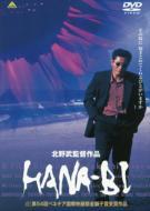 HANA-BI 【DVD】