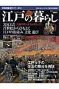 江戸の暮らし 3DCGと浮世絵からひもとく江戸の街並み文化遊び 双葉社スーパームック 【ムック】