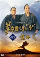 【送料無料】Bungee Price DVD TVドラマその他NHK大河ドラマ 翔ぶが如く 完全版 第壱集 【DVD】