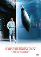 奇跡の動物園2007 ~旭山動物園物語~ 【DVD】