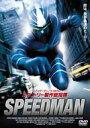 Speedman 【DVD】