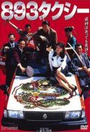 893(ヤクザ)タクシー 【DVD】