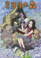 ミヨリの森 【DVD】
