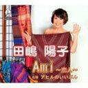 田嶋陽子 / Ami - 恋人 / アヒルのいいぶん 【CD Maxi】