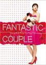 【送料無料】ファンタスティック・カップル DVD-BOX 【DVD】