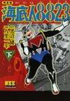 海底人8823完全版 下 マンガショップシリーズ / 九里一平 / 黒沼健 【コミック】