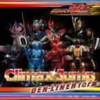 仮面ライダー電王 Climax Jump DEN-LINER form 【CD Maxi】