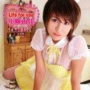 【送料無料】 小阪由佳 / Life for you 【CD】
