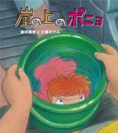 藤岡藤巻 / 大橋のぞみ / 崖の上のポニョ 【CD Maxi】