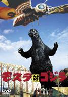 モスラ / モスラ対ゴジラ 【DVD】