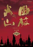 【送料無料】 Nhk大河ドラマ / NHK大河ドラマ 風林火山 完全版 第壱集 【DVD】