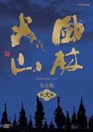 【送料無料】 Nhk大河ドラマ / NHK大河ドラマ 風林火山 完全版 第弐集 【DVD】