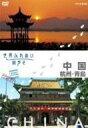 期間限定 DVD 27%OFF世界ふれあい街歩き: 中国 / 杭州 青島 【DVD】